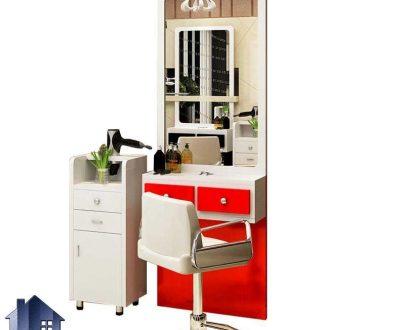 میز آینه آرایشگاهی BShJ100 که به عنوان یک ویترین و کمد در محیط ها و سالن های زیبایی و آرایشگاه استفاده میشود و دارای طراحی زیبا از جنس MDF میباشد.