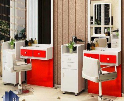 میز آینه آرایشگاهی BShJ100
