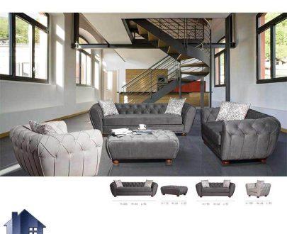 مبل 7نفره پارامونت پرووانس CFP118 که دارای طراحی به صورت چستر و لمسه دوزی شده به همراه پاف و کاناپه برای پذیرایی و تی وی روم منزل ساخته شده است.