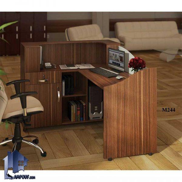 میز کانتر و پیشخوان CODN244 میتواند برای کارمندانی مانند منشی ها و افرادی که با ارباب رجوع سرو کار دارند در محیط های اداری و مطب مورد استفاده قرار بگیرد.