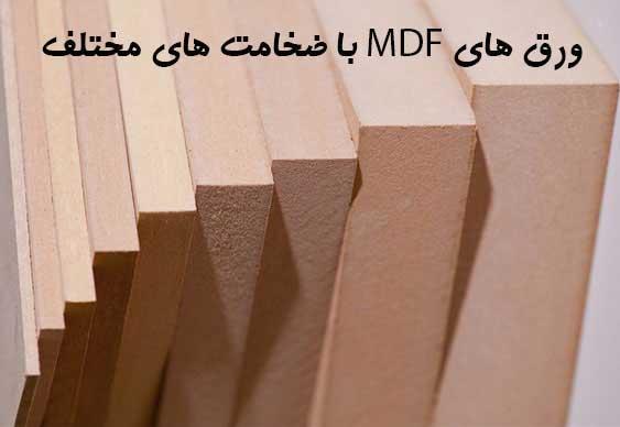 ضخامت MDF