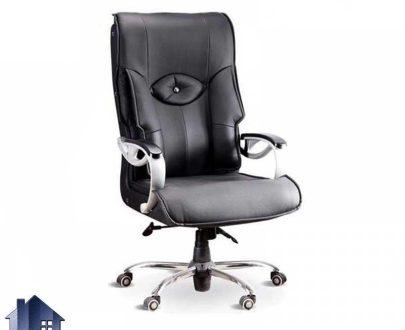 صندلی مدیریتی MSV100 که به عنوان یک صندلی اداری میتواند به عنوان کارمندی و کارشناسی و یا حتی صندلی کامپیوتر که دارای پایه پنجپر چرخدار است استفاده شود.