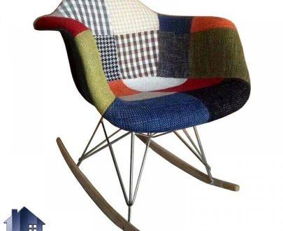 صندلی راک چهل تکه RCN101 که دارای بدنه فلزی نشیمن پارچه ای و دارای پایه چوبی که به صندلی مادر بزرگ معروف بوده و در کنار شومینه و برای مطالعه استفاده میشود.