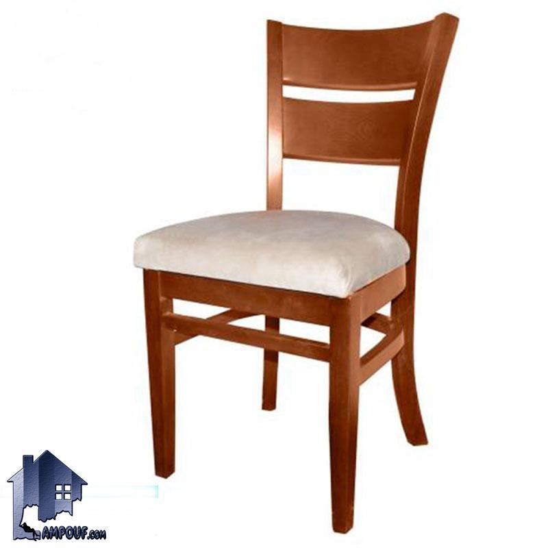 صندلی نهارخوری DSA117 با بدنه چوبی مستحکم و نشیمن نرم که میتواند با تمامی میز های ناهار خوری و غذا خوری رستوران آشپزخانه کافی شاپ و فست فود ها ست شود.
