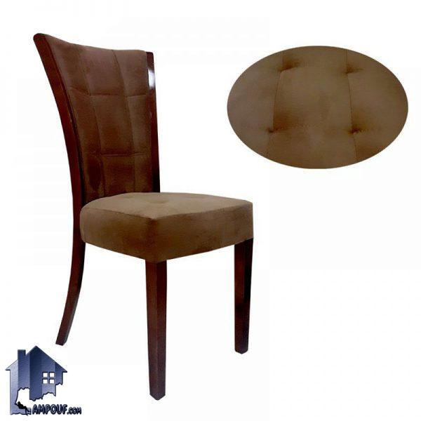 صندلی نهارخوری DSA119 با استراکچر چوبی و نشیمن و پشتی پارچه ای لمسه دار که برای تمامی میز های ناهار خوری رستوران آشپزخانه کافی شاپ و پذیرایی مناسب میباشد.
