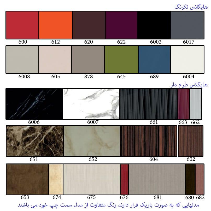 کد رنگهای هایگلاس
