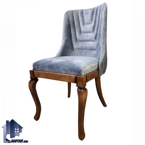 صندلی نهارخوری DSA123 دارای تکیه گاه لمسه دوزی شده که در کنار تمامی میز های غذا خوری و ناهار خوری در آشپزخانه و پذیرایی و کافی شاپ و رستوران قرار میگیرد.