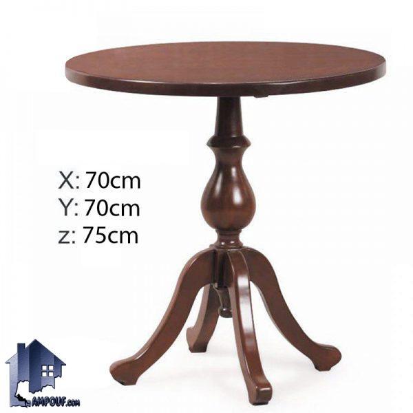 میز خاطره DTB26 یا میز اپن و بار چوبی با صفحه ای گرد که در آشپزخانه و پذیرایی منزل و کافی شاپ و رستوران به عنوان میز ناهارخوری دو نفره نیز استفاده میشود.