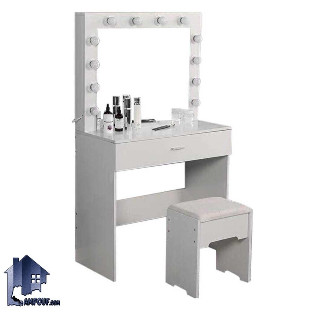 میز آرایش لامپ دار DJ339 که دارای آینه با قاب لامپدار و یک کشو بوده و به عنوان یک میز توالت در داخل اتاق خواب و در کنار سرویس خواب مورد اسفاده قرار میگیرد.