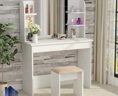 میز آرایش DJ340 که به صورت کشو دار و قفسه دار و آینه دار به همراه یک صندلی طراحی شده که میتواند در قسمت اتاق خواب و در کنار سرویس خواب قرار گیرد.