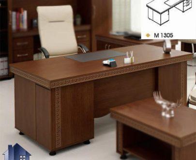میز مدیریت پردیس MDN1305 با لبه های طرح دار که به عنوان میز کار مدیریتی و معاونتی در اتاق مدیران و در کنار دکور و تجهیزات اداری مورد استفاده قرار میگیرد.