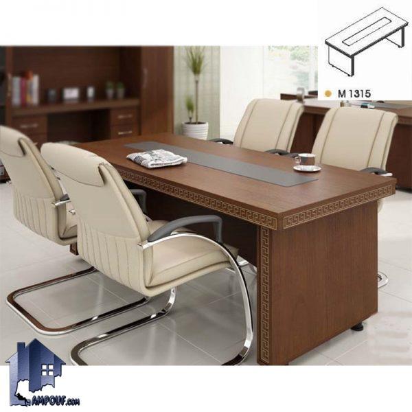 میز کنفرانس پردیس CTN1315 که برای اتاق کار جلسات و اتاق های کنفرانسی و یا مدیریت طراحی شده که به عنوان دکور و تجهیزات اداری مورد استفاده قرار میگیرد.
