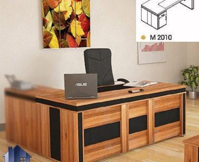 میز مدیریت شهداد MDN20 که به عنوان یک میز مدیریتی و معاونتی در داخل اتاق کار مدیران و در کنار دیگر دکور و تجهیزات اداری مورد استفاده قرار میگیرد.