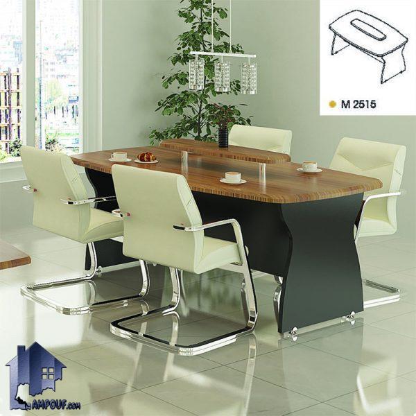 میز کنفرانس ویونا CTN2515 که به عنوان یک دکور اداری در سالن ها و اتاق های کنفرانسی و مدیریت به عنوان یک میز کار برای جلسات استفاده میشود.