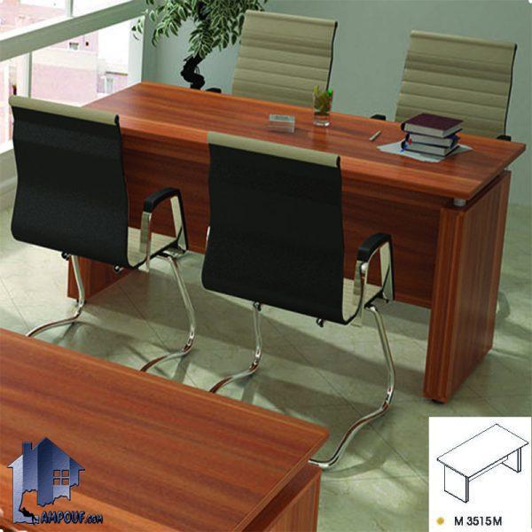 میز کنفرانس MDF رادو CTN3515M که برای برگزاری جلسات و کنفرانس ها در اتاق های کنفرانس و مدیریت به عنوان میز اداری در کنار دکور اداری استفاده میشود.