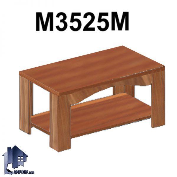 جلومبلی MDF رادو OfON3525M که برای قرار گیری جلوی مبلمان و به عنوان میز پذیرایی در سالن های انتظار و اتاق کار مدیریت مورد استفاده قرار بگیرد.