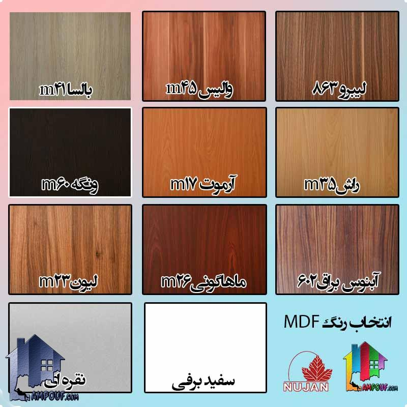 رنگ mdf