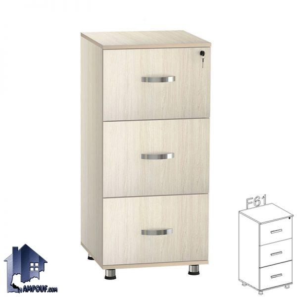 فایل 3 کشو FDN61 دارای طراحی به صورت دراور و فایلینگ کشو دار که در داخل اتاق کار و مدیریت و دیگر محیط های اداری و خانگی در کنار دکور و اداری استفاده میشود.