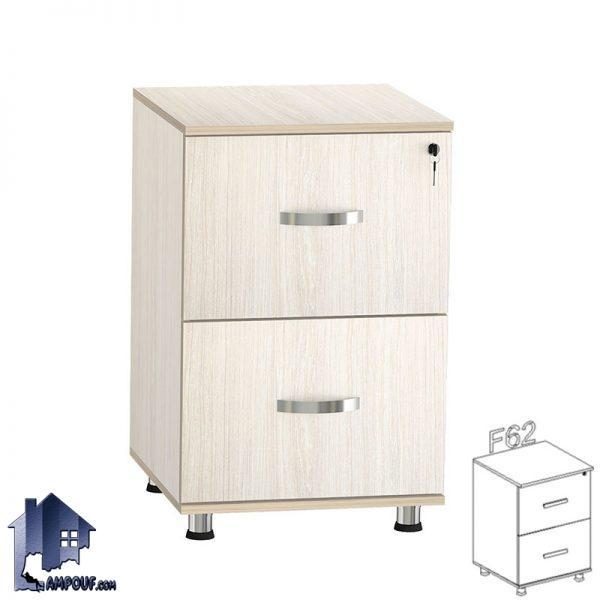 فایل 2 کشو FDN62 که به صورت کشو دار و به عنوان یک فایلینگ و دراور میتواند در کنار میز و دکور و تجهیزات اداری در اتاق های کار و مدیریت قرار بگیرد.