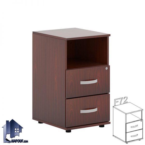 فایل زیر میزی طبقه دار FDN72 به صورت دو کشو و قفسه دار که به عنوان دراور و فایلینگ در کنار دکور اداری در داخل اتاق کار و در قسمت زیر میز استفاده میشود.