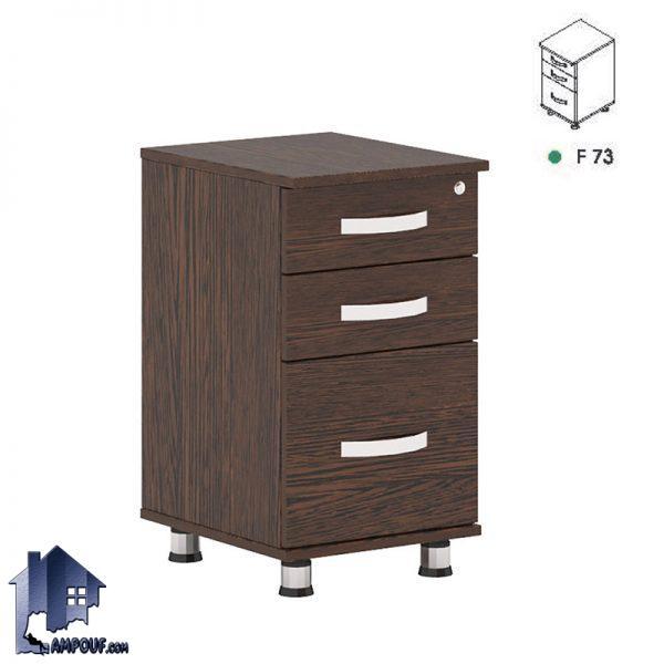 فایل 3 کشو زیر میزی کوچک FDN73 که با طراحی برای اتاق کار و قرار گیری به عنوان یک دراور و فایلینگ با سه کشوی مجزا در قسمت زیر میز اداری طراحی شده است.