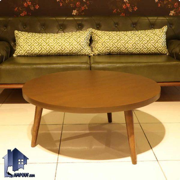 میز جلومبلی مینوس HOAR104 که به عنوان میز جلو مبلی و پذیرایی گرد با صفحه روکش چوب و پایه چوبی نراد روس در کنار مبلمان و دکور خانگی مورد استفاده قرار میگیرد.