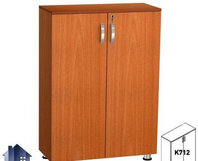 کمد کوتاه BCSN712 که دارای دو درب و به صورت قفسه دار برای قرار گیری زونکن و پروند طراحی شده و میتواند در اتاق کار در کنار دکور و تجهیزات اداری استفاده شود.