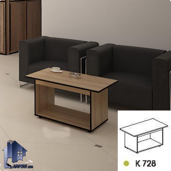 جلومبلی پالیزان OfON728 که برای پذیرایی کردن در قسمت جلوی مبل و صندلی های اداری در داخل اتاق کار و سالن انتظار مورد استفاده قرار میگیرد.
