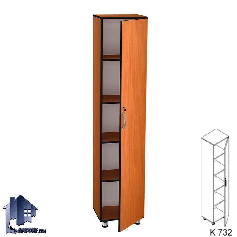 نیم کمد بایگانی LSN732 که به صورت یک کمد قفسه دار برای زونکن و به صورت درب دار برای قرار گیری در کنار دکور و تجهیزات اداری در داخل اتاق کار استفاده میشود.