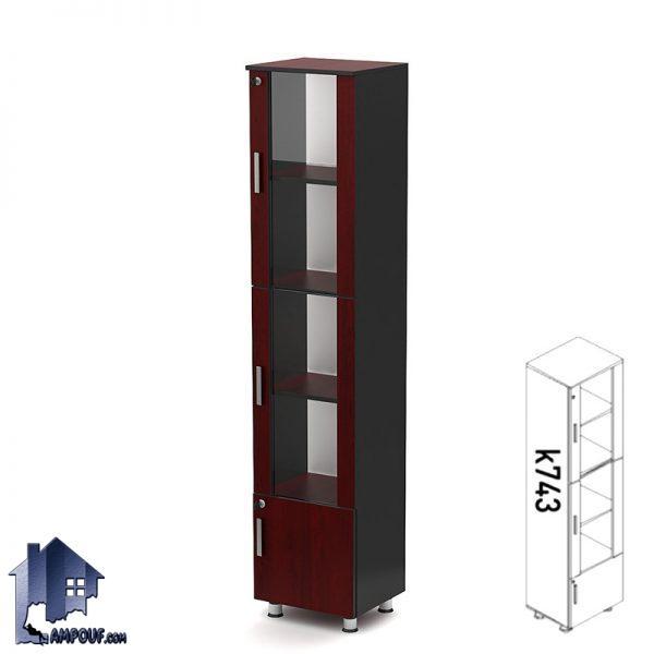 کتابخانه کناره 4 شیشه قابدار BCSN743 با طراحی به صورت قفسه و ویترین و جاکتابی و یا کمد بایگانی در کنار دکور اداری در اتاق کار و مدیریت استفاده میشود.