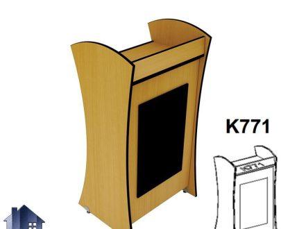 میز تریبون همایش ایستاده TDN771 که با طراحی زیبا برای سخنرانی ها در همایشها و مساجد و مدارس و نماز خانه هیئت و دیگر محیط های مشابه قابل استفاده میباشد.