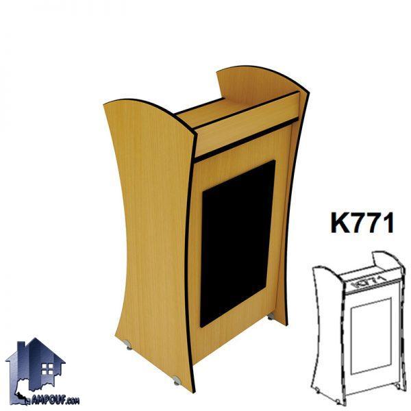 میز تریبون همایش ایستاده TDN771 که با طراحی زیبا برای سخنرانی ها در همایشها و مساجد و مدارس و نماز خانه هیئت و دریگر محیط های مشابه قابل استفاده میباشد.