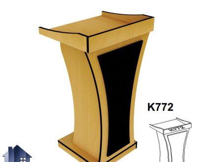 میز تریبون همایش ایستاده TDN772 که دارای انحنای زیبا و قابل استفاده در مدارس و همایش ها و مساجد و هیئت و نماز خانه و دیگر فضا های مشابه میباشد.