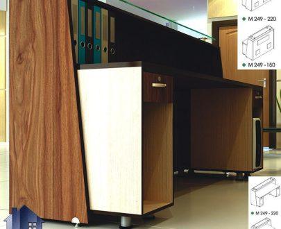 میز اطلاعات آلونی CoDN249 که به عنوان میز منشی و به صورت میز کانتر برای دفاتر پیشخوان و کار در کنار دیگر دکور و تجهیزات اداری مورد استفاده قرار میگیرد.