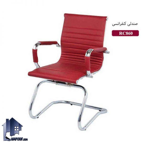 صندلی کنفرانسی WSN860R دارای طراحی راحت به عنوان مبل اداری و صندلی انتظار که با قرار گرفتن در کنار میز کنفرانس و جلومبلی دکور اداری زیبایی ایجاد میکند.