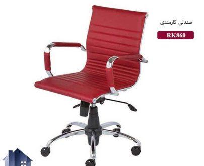 صندلی کارمندی ESN860R دارای فریم استید و پایه پنجپر از نوع چرخدار و دارای جک تنظیم ارتفاع که در کنار انواع میز اداری کارشناسی و تحریر کامپیوتر قرار میگیرد.