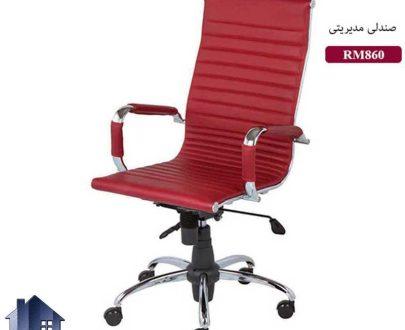 صندلی مدیریتی MSN860R با طراحی با پایه پنجپر چرخدار و جکدار در کنار انواع میز های اداری و کارمندی و کارشناسی و مدیریت و یا کامپیوتر و تحریر استفاده میشود
