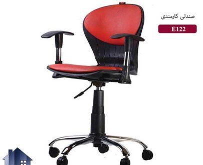 صندلی کارمندی ESN122E که به عنوان صندلی کارشناسی و یا صندلی کامپیوتر و یا میز تحریر با پایه پنجپر جکدار در محیط اداری و منازل مورد استفاده قرار میگیرد