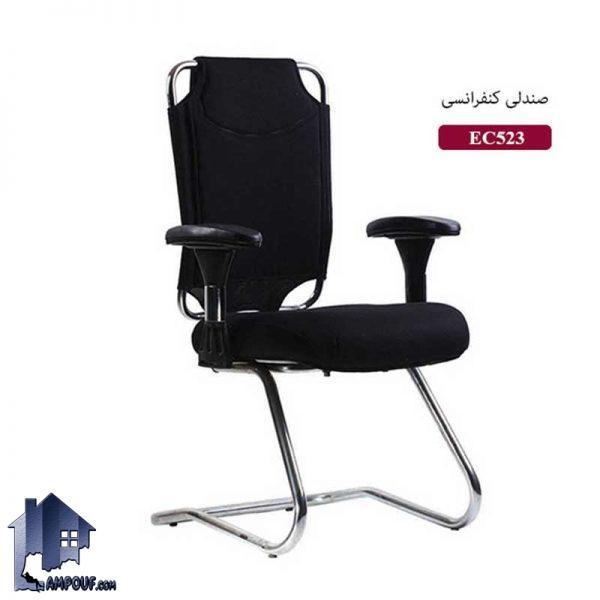 صندلی کنفرانسی WSN523E که به عنوان مبل اداری و صندلی انتظار در کنار انواع میز های کنفرانس و میز جلومبلی در دفاتر و شرکت ها و مطب ها قابل استفاده میباشد.
