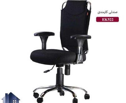 صندلی کارمندی ESN522E که به عنوان صندلی اداری و کارشناسی با پایه پنجپر چرخدار در کنار انواع میز های اداری و میز کامپیوتر و تحریر مورد استفاده قرار میگیرد.