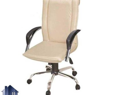 صندلی کارمندی ESN512E دارای پایه چرخدار به صورت پنجپر و جکدار که به عنوان صندلی اداری کارشناسی یا حتی صندلی میز کامپیوتر و تحریر مورد استفاده قرار میگیرد.
