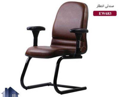 صندلی کنفرانسی WSN683E با نشیمن و پایه ثابت که به عنوان صندلی انتظار در کنار انواع میز های کنفرانس و میز های جلومبلی در کنار ددیگر دکور اداری قرار میگیرد.