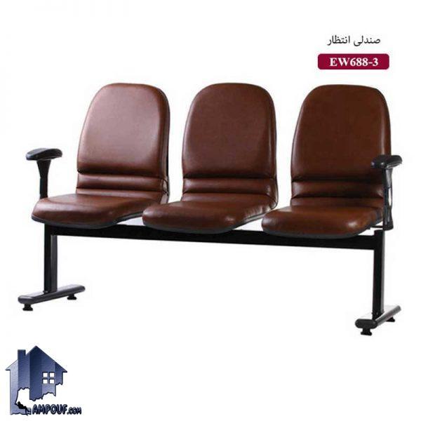صندلی کنفرانسی WSN688E که با طراحی به ثابت و برای سالن های انتظار و در کنار میز های جلومبلی و میز های کنفرانس و جلسات در کنار دکور اداری استفاده میشود.