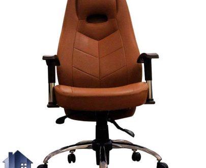 صندلی مدیریتی MSN510E