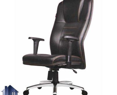 صندلی مدیریتی MSN910R مناسب برای انواع میز های اداری و مدیریت و کارشناسی و کارمندی و یا میز تحریر و کامپیوتر که دارای پایه پنجپر چرخدار و چکدار میباشد.