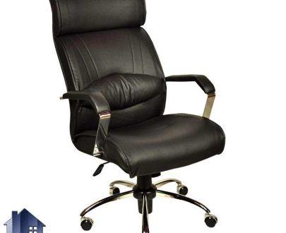 صندلی مدیریتی MSN920E