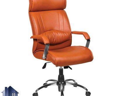 صندلی مدیریتی MSN920E که به عنوان صندلی اداری در محیط های کارمندی و کارشناسی و در داخل اتاق مدیریت و یا در کنار انواع میز تحریر و کامپیوتر استفاده میشود.