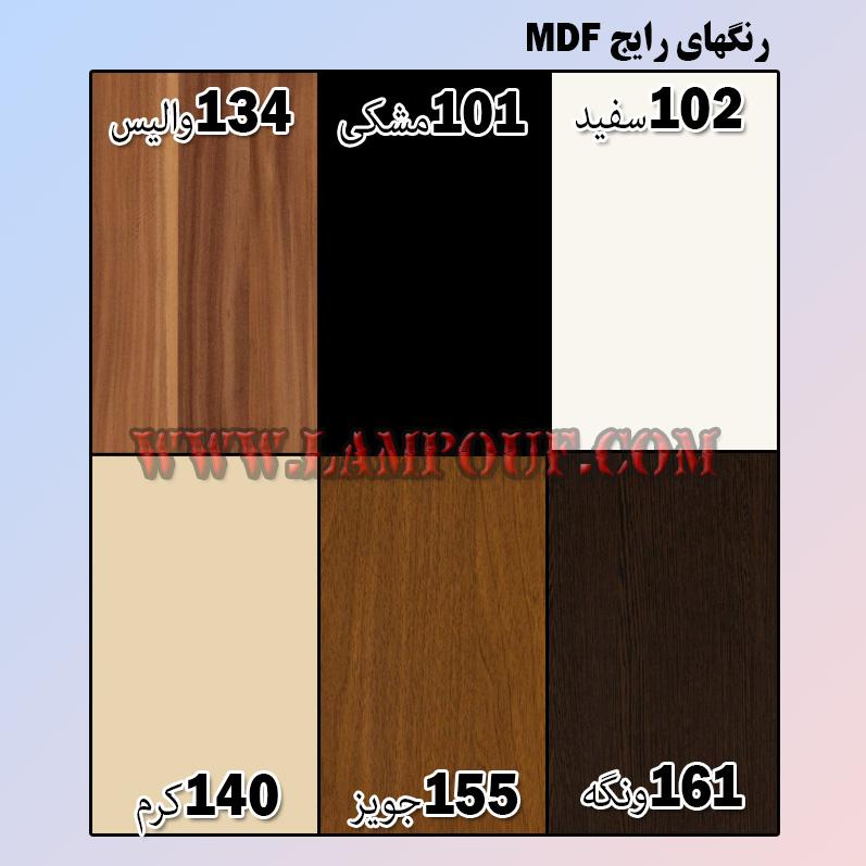 کد رنگهای رایج mdf