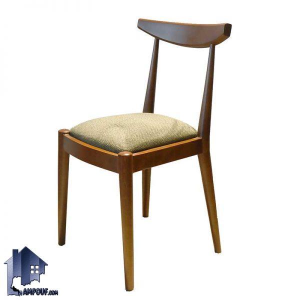 صندلی نهارخوری DSA132 با بدنه کاملا چوبی که به عنوان صندلی غذا خوری و ناهار خوری میتواند در آشپزخانه پذیرایی و رستوران و کافی شاپ مورد استفاده قرار بگیرد.
