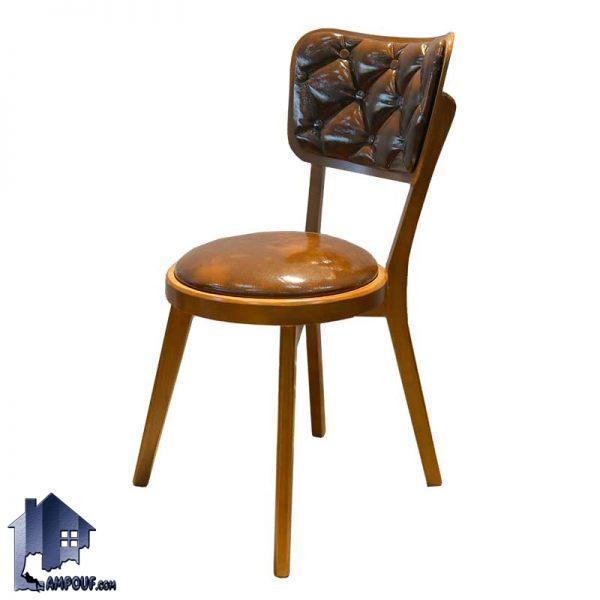 صندلی نهارخوری DSA134 دارای تکیه گاه لمسه شده و چستر که عنوان صندلی غذا خوری و ناهار خوری در آشپزخانه و پذیرایی و رستوران و کافی شاپ استفاده میشود.
